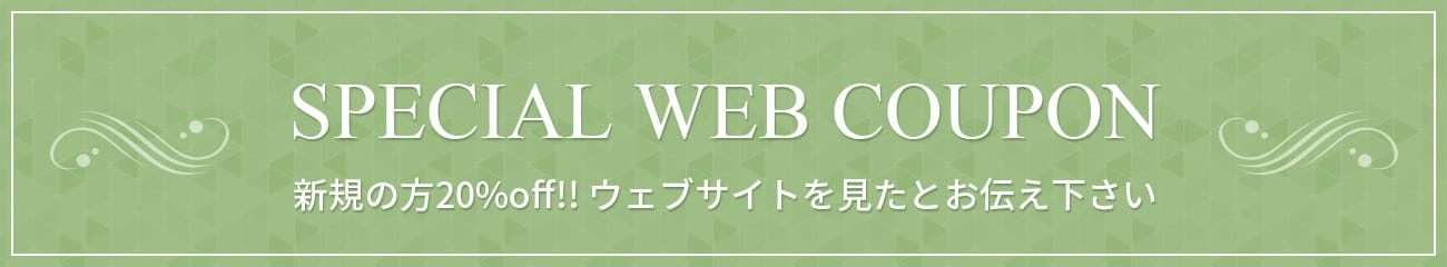 Special web coupon
